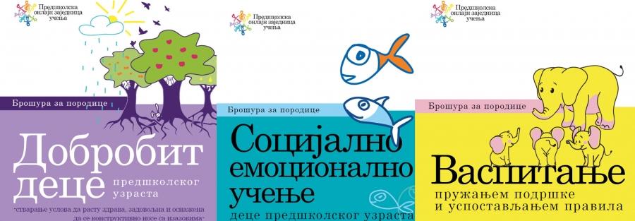 Brošure za roditelje