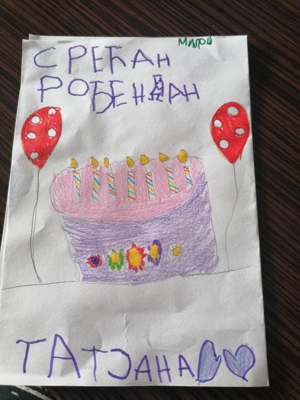 Прослава рођендана